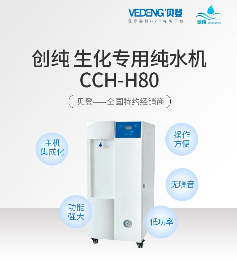 创纯-生化专用纯水机-CCH-H80_01.jpg