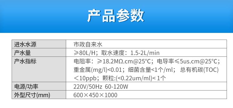 创纯-生化专用纯水机-CCH-H80_03.jpg