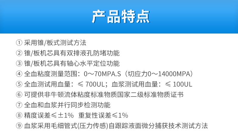 众驰伟业-全自动血流变分析仪ZL6000C_02.jpg