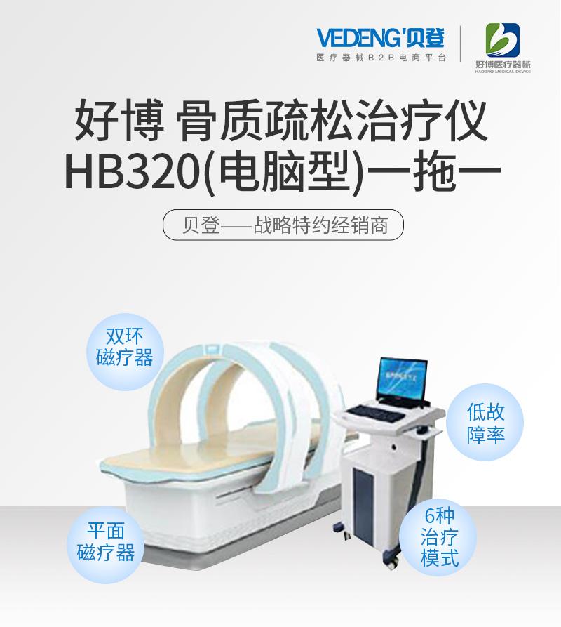 好博-骨质疏松治疗仪-HB320(电脑型)一拖一_01.jpg