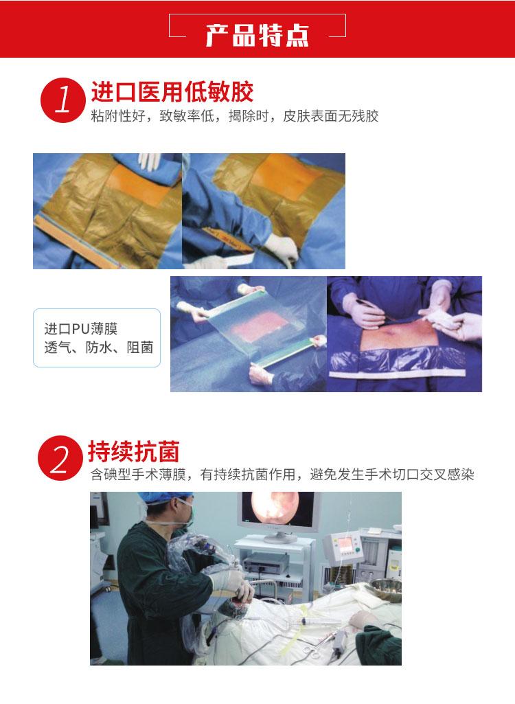 振德德舒贴医用手术薄膜 (5).jpg