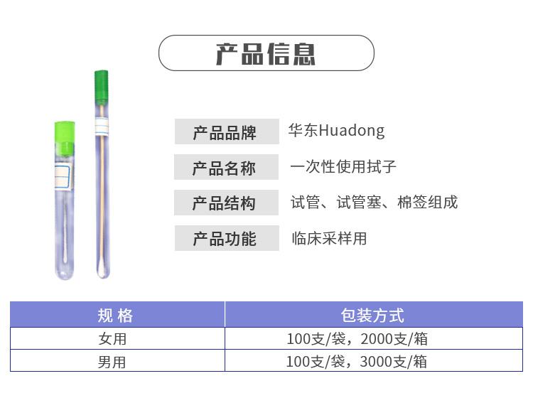 华东Huadong一次性使用拭子详情_02.jpg