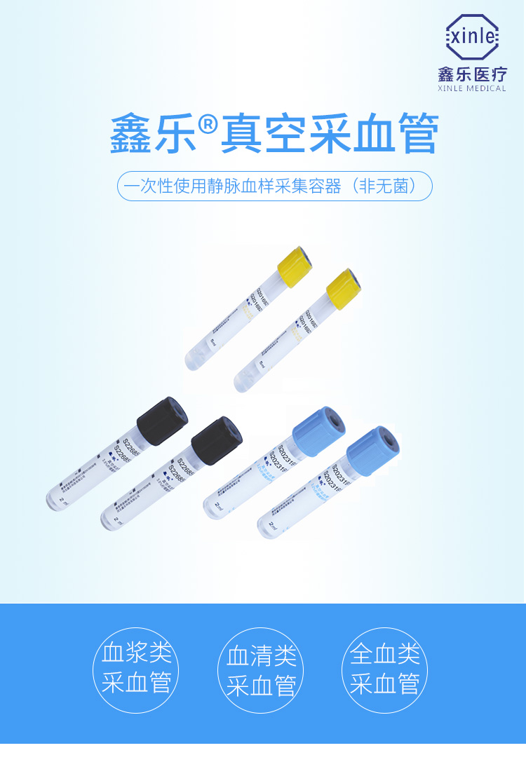 鑫乐Xinle真空采血管非无菌详情_01.jpg