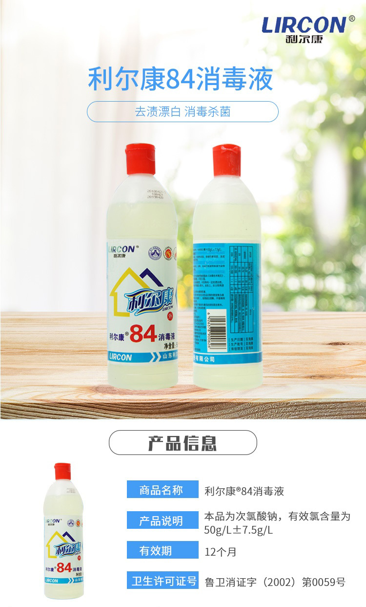84消毒液_01_看图王.jpg