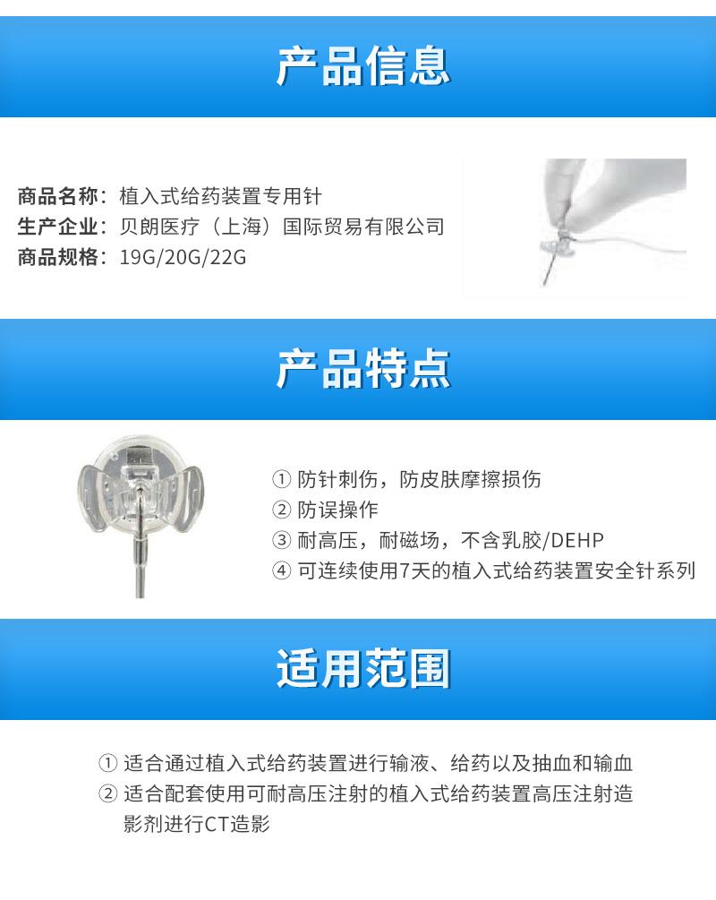 贝朗植入式给药装置专用针_02.jpg