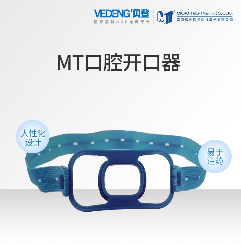 MT医疗口腔开口器_01.jpg
