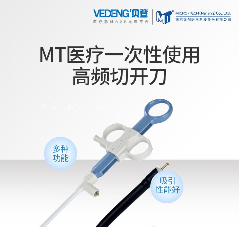 MT医疗一次性使用高频切开刀_01.jpg