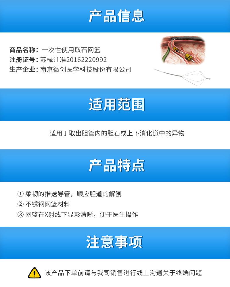 MT医疗一次性使用取石网篮_02.jpg