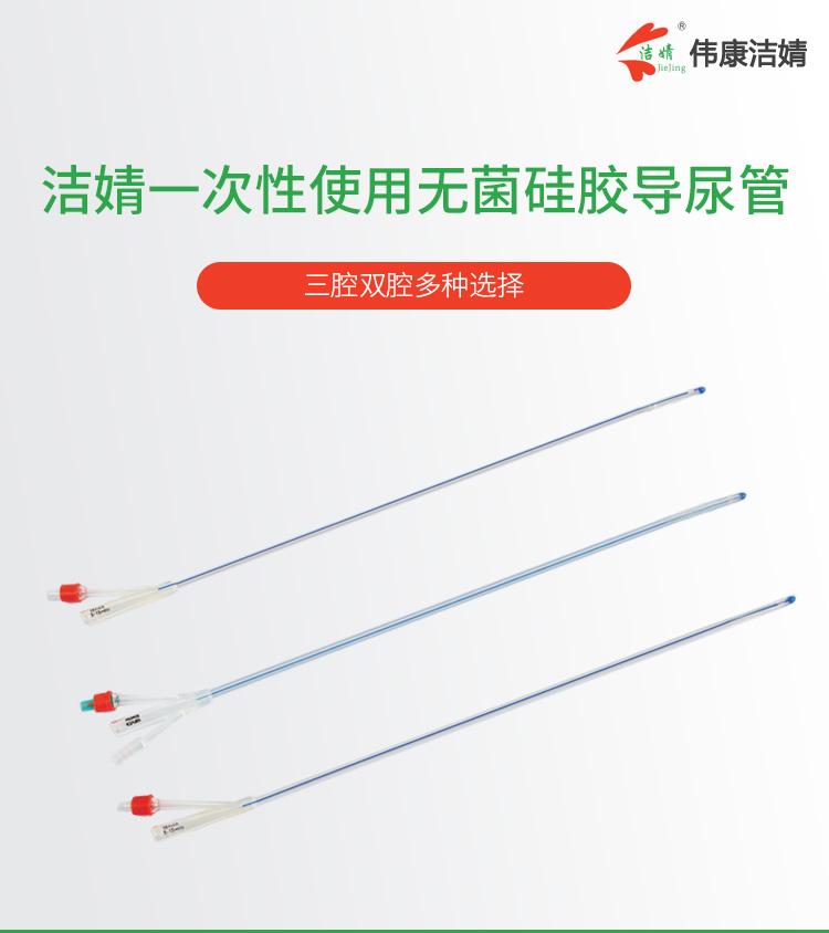 一次性使用无菌硅胶导尿管详情psd_01.jpg