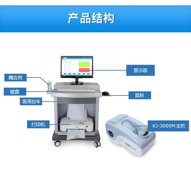 科进超声骨密度仪KJ3000M_04.jpg