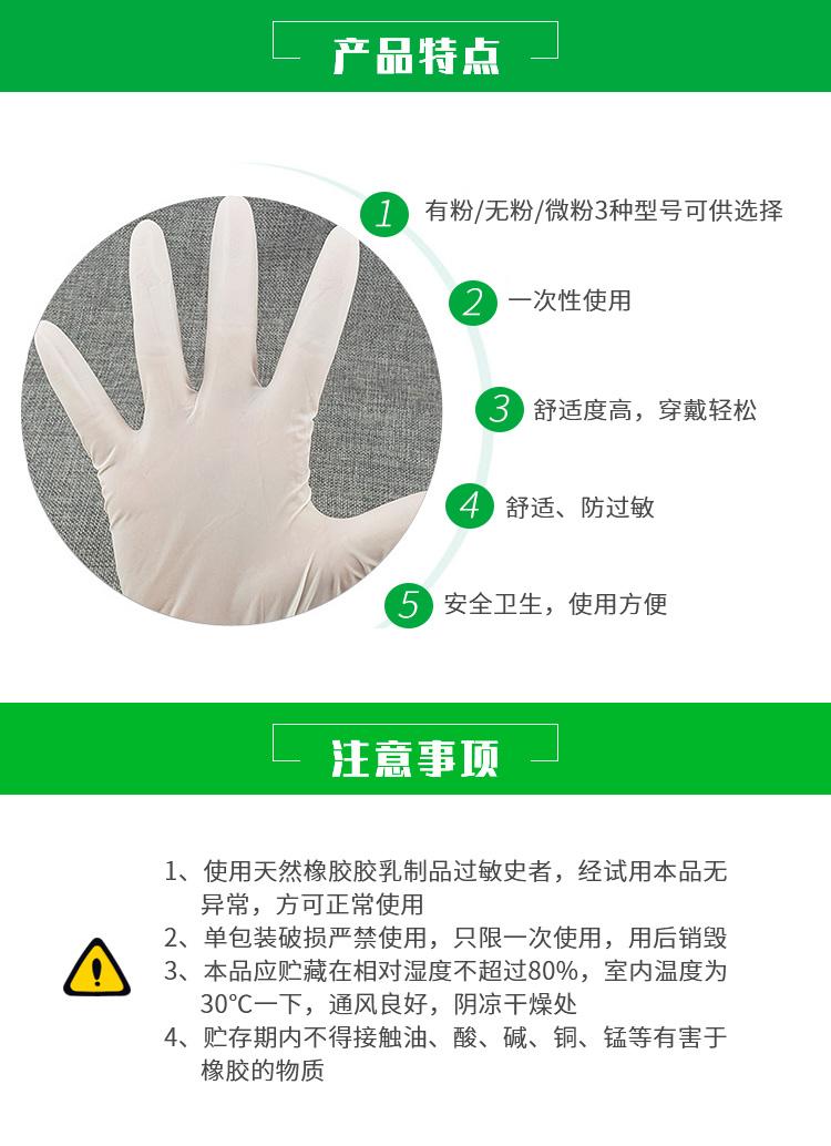 恒生一次性使用医用橡胶检查手套详情_04.jpg