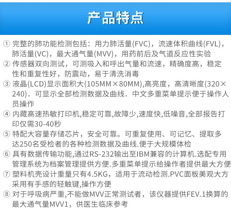 V255396安徽电子-肺功能测试仪-FGC-A+(便携式)_02.jpg