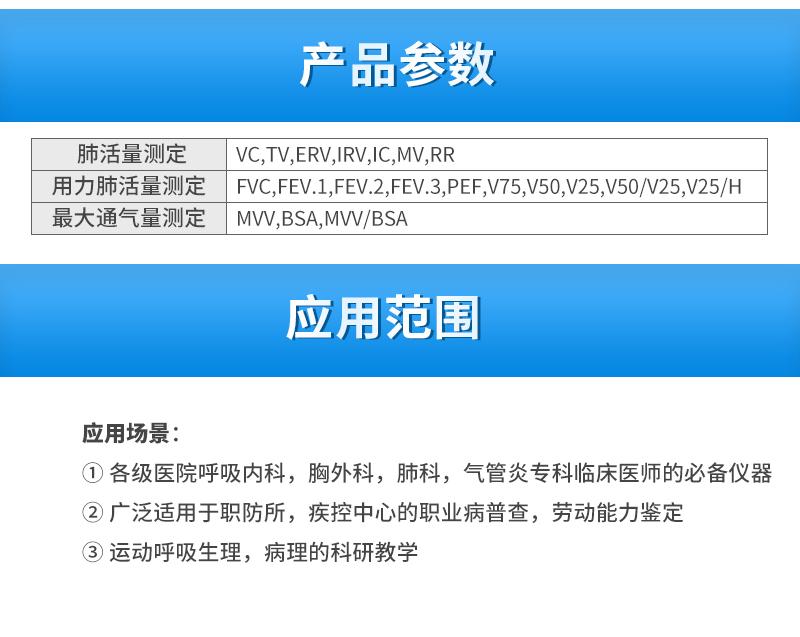 V255396安徽电子-肺功能测试仪-FGC-A+(便携式)_03.jpg