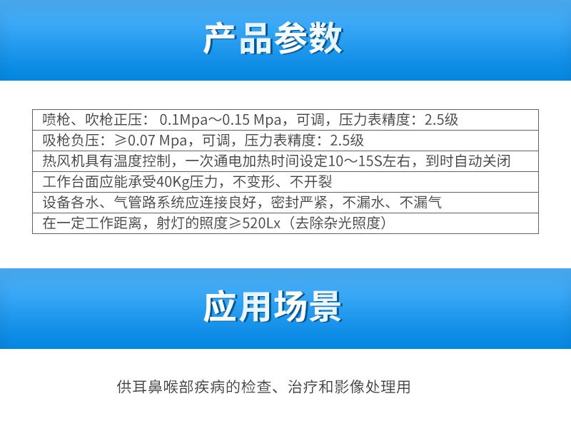 贝尔斯-耳鼻喉检查治疗台BLS-510(单工短台)_03.jpg