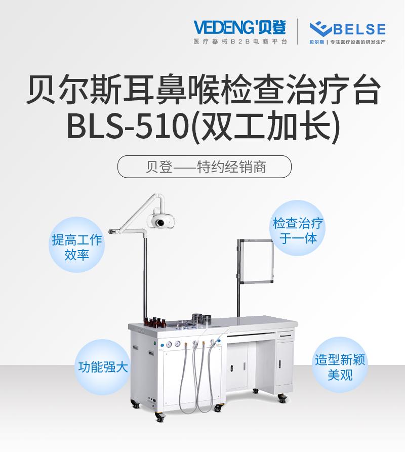 贝尔斯-耳鼻喉检查治疗台BLS-510(双工加长)_01.jpg