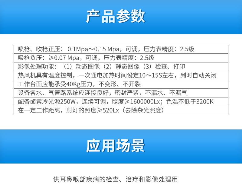 贝尔斯-耳鼻喉检查治疗台BLS-510(双工加长)_03.jpg