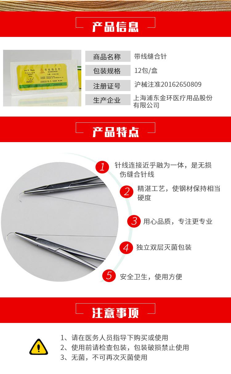 金环Jinhuan带线缝合针(医用锦纶单丝线)详情_02.jpg