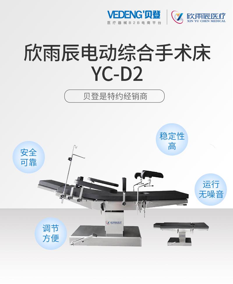 欣雨辰电动综合手术床YC-D2_01.jpg