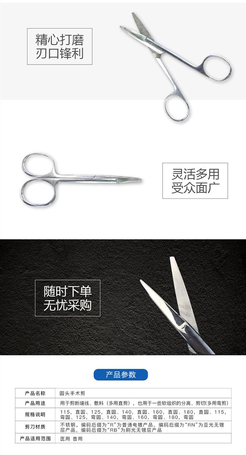 手术剪.jpg