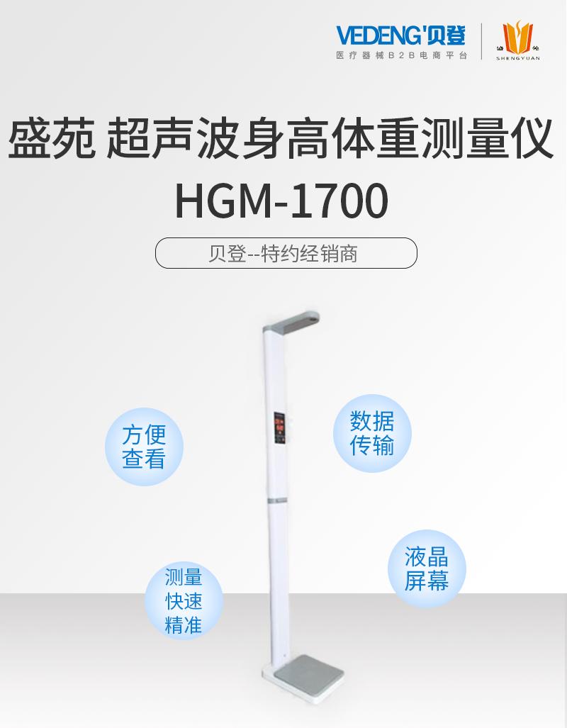 盛苑-超声波身高体重测量仪HGM-1700_01.jpg