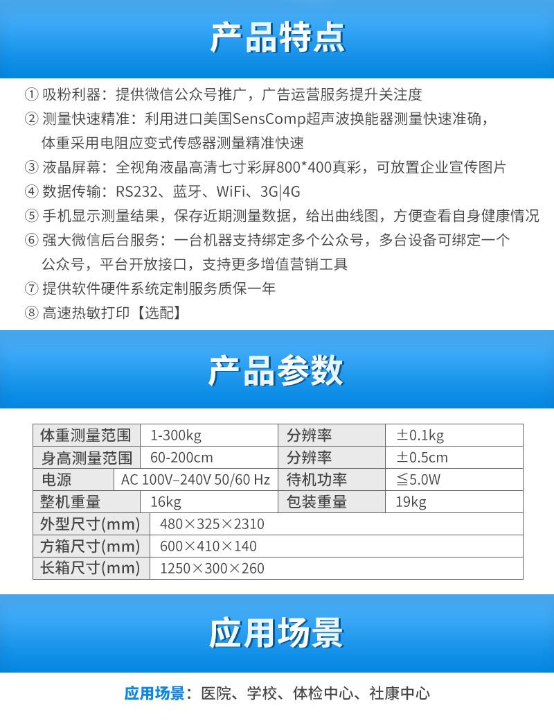 盛苑-超声波身高体重测量仪HGM-1700_02.jpg