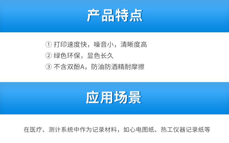 新康-热敏打印纸_02.jpg