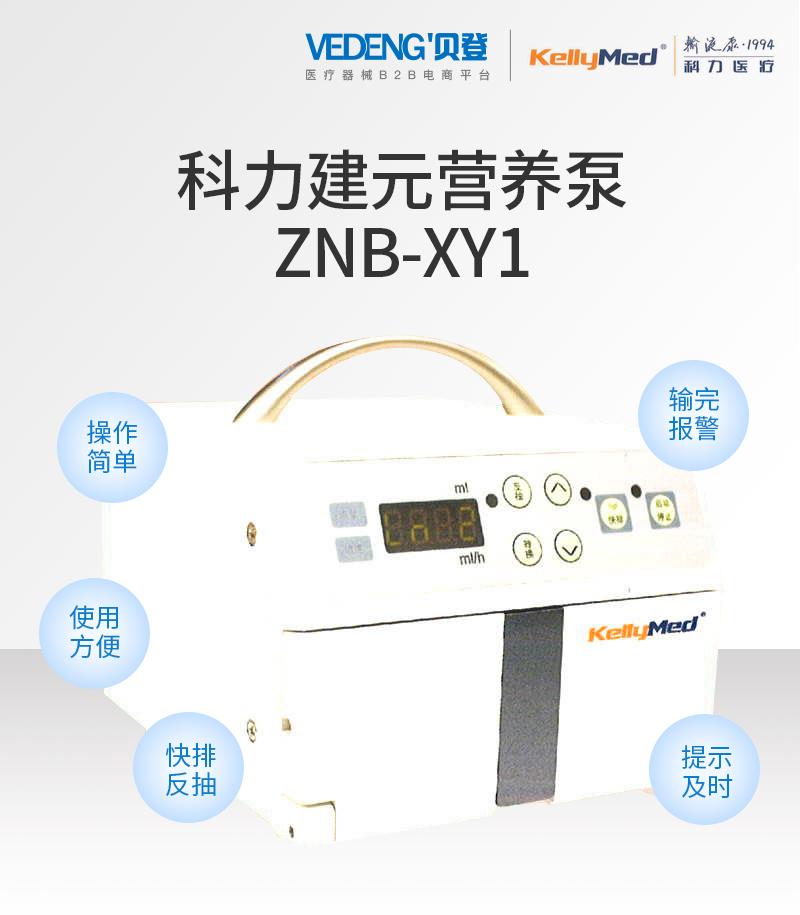 科力建元-营养泵ZNB-XY1_01.jpg