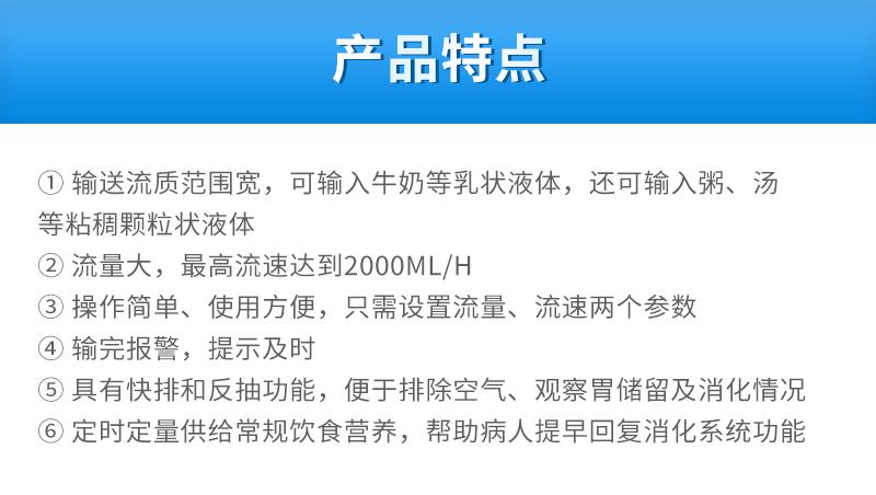 科力建元-营养泵ZNB-XY1_02.jpg