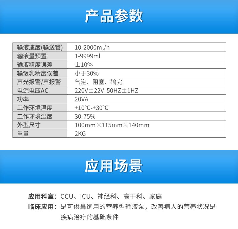 科力建元-营养泵ZNB-XY1_03.jpg