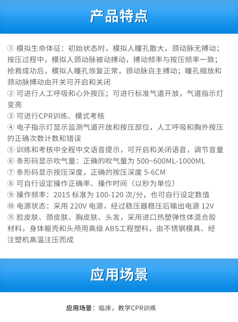 博友-高级全自动半身心肺复苏模拟人-BOU-CPR29_02.jpg