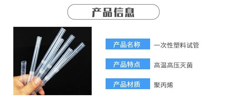 一次性塑料试管_02_看图王(2).jpg