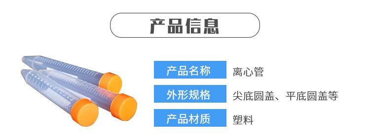 离心管_02_看图王.jpg