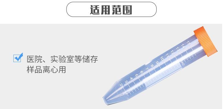 离心管_02_看图王(1).jpg