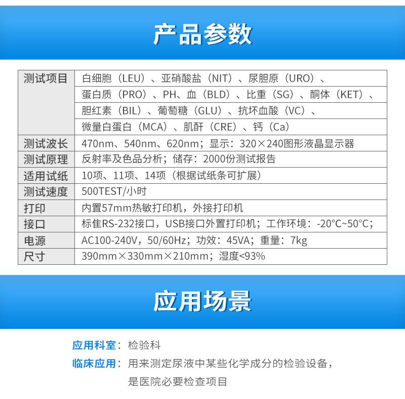 京都弘益尿液分析仪-HY-500A_03.jpg