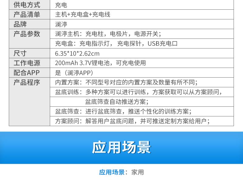 澜渟盆底生物刺激反馈仪MLD-H3S_03.jpg