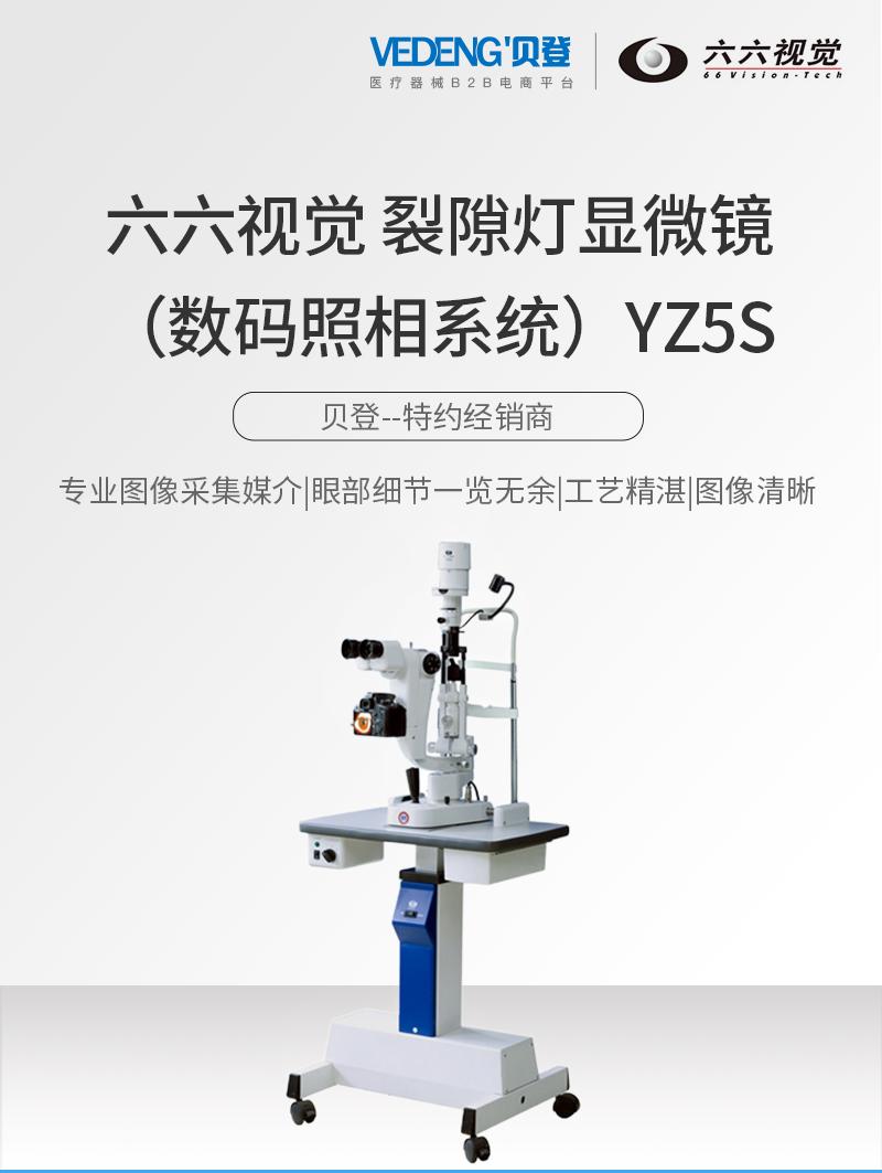 六六视觉-裂隙灯显微镜(数码照相系统)YZ5S_01.jpg