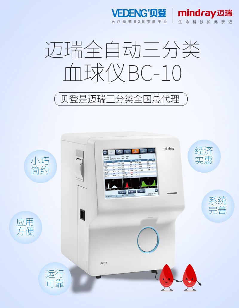 BC-10详情_01.jpg