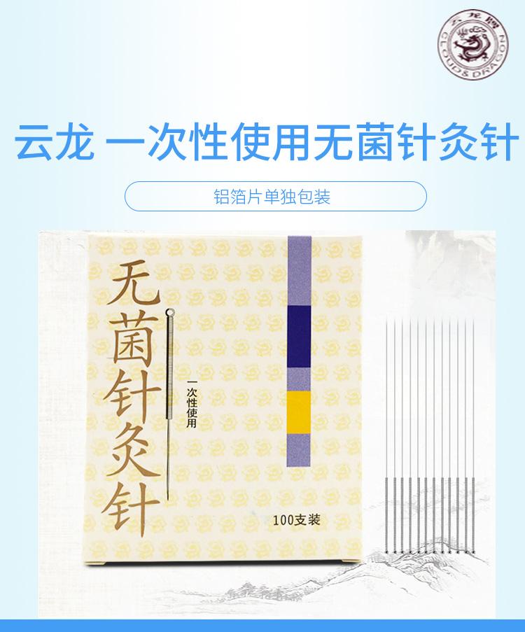 云龙-一次性使用无菌针灸针详情_01.jpg