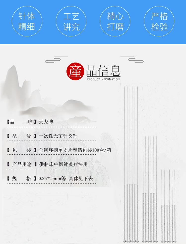 云龙-一次性使用无菌针灸针详情_02.jpg