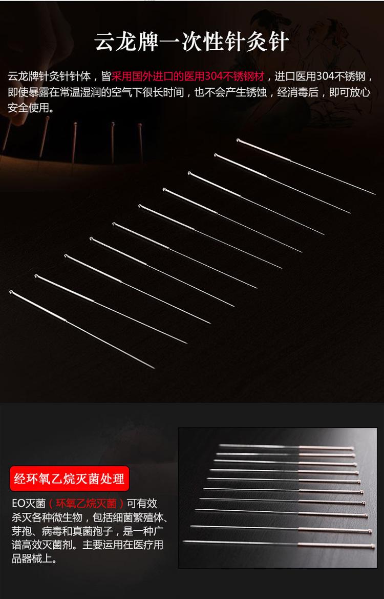云龙-一次性使用无菌针灸针详情_03.jpg