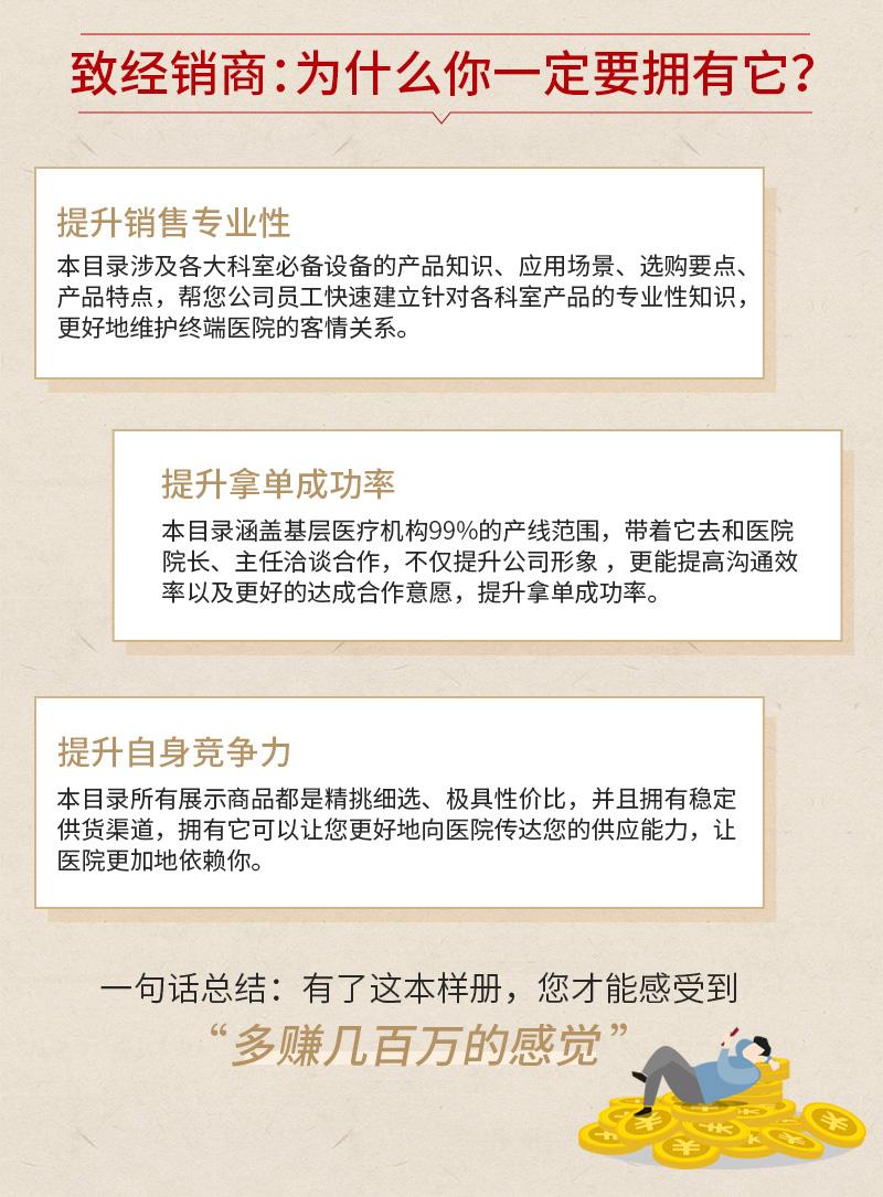 采购目录-详情页_06.jpg