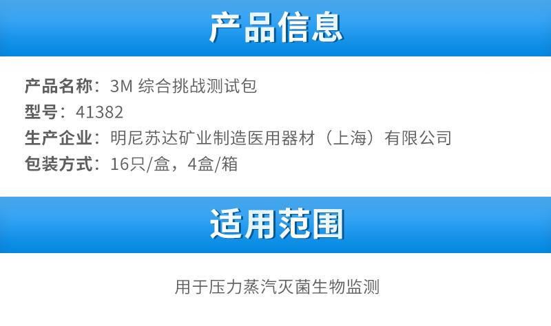 3M-综合挑战测试包_02.jpg
