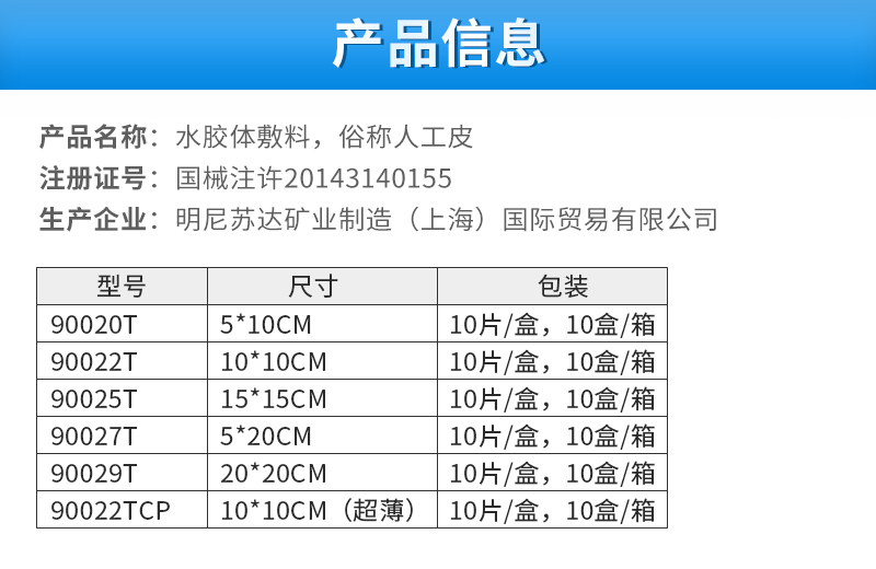 3M-水胶体敷料_02.jpg
