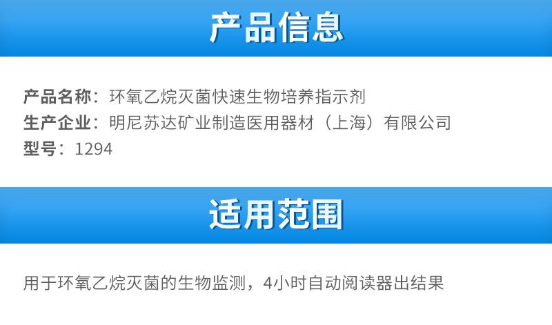 3M-环氧乙烷灭菌快速生物培养指示剂_02.jpg