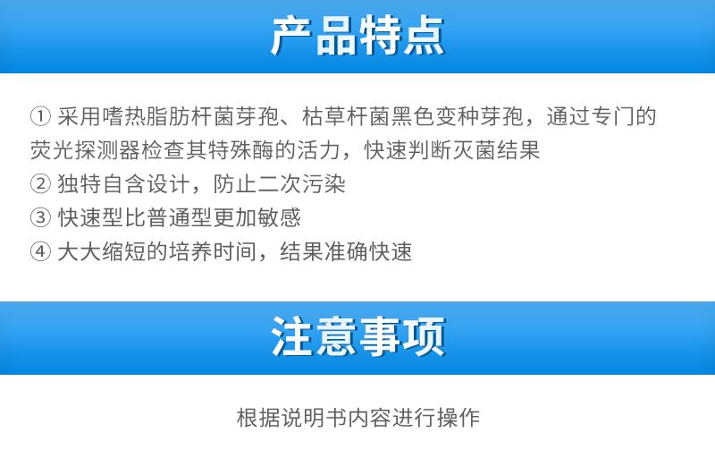 3M-环氧乙烷灭菌快速生物培养指示剂_03.jpg