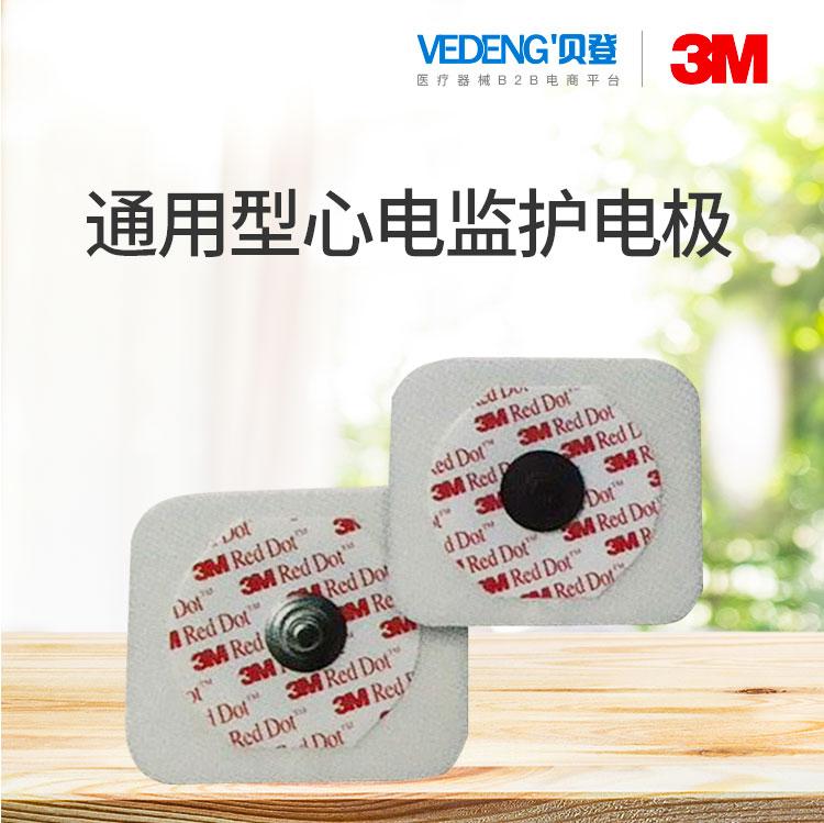 通用型心电监护电极_01.jpg