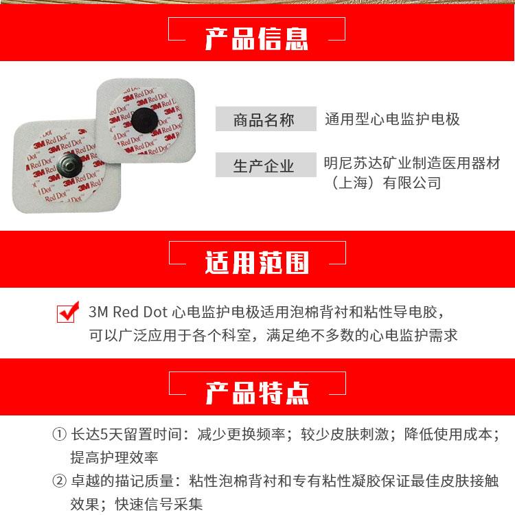 通用型心电监护电极_02.jpg
