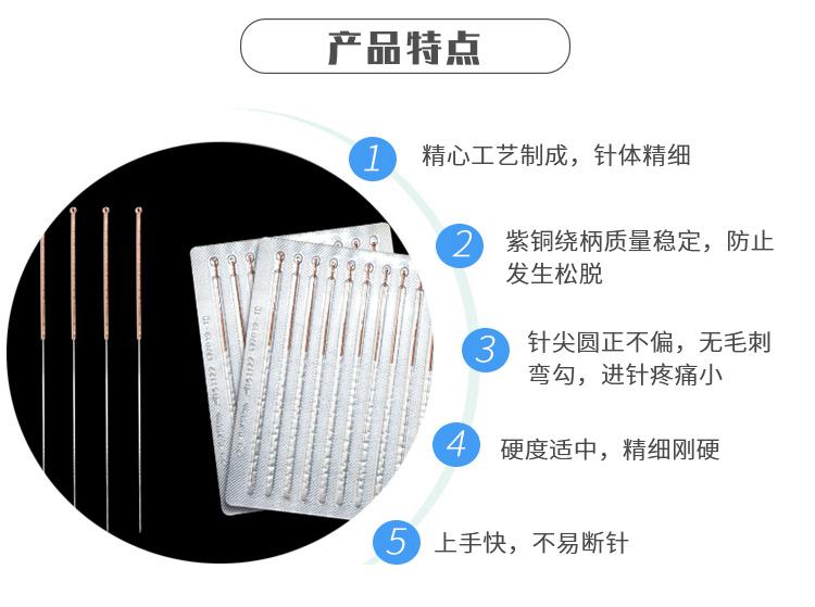 华佗Hwato一次性使用无菌针灸针详情_03.jpg