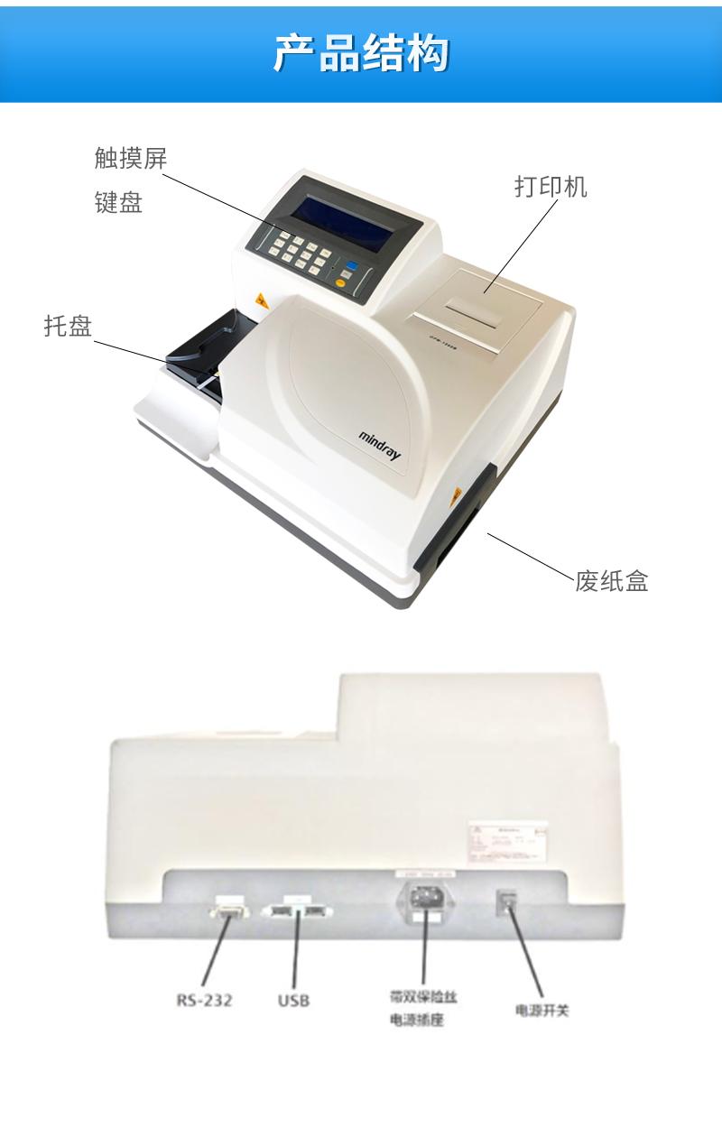 尿液分析仪OPM-1560B_04.jpg