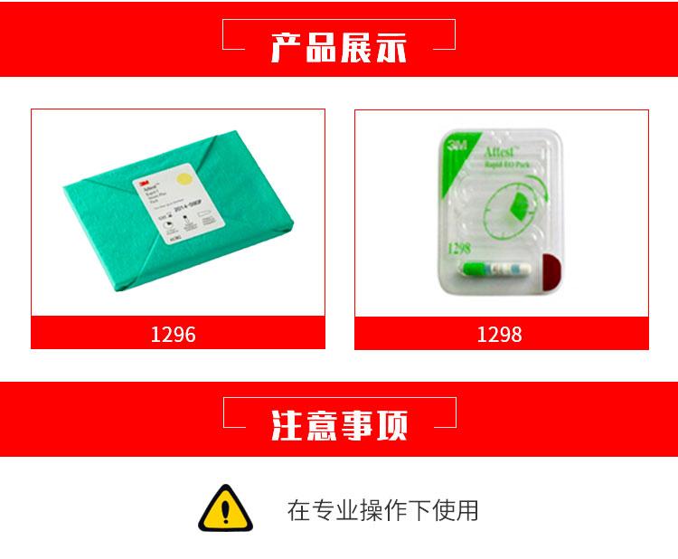 生物测试包(压力蒸汽-环氧乙烷)_04.jpg